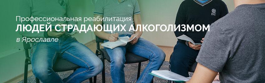 Реабилитация алкоголиков в Ярославле